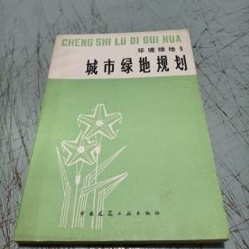 环境绿地2城市绿地规划