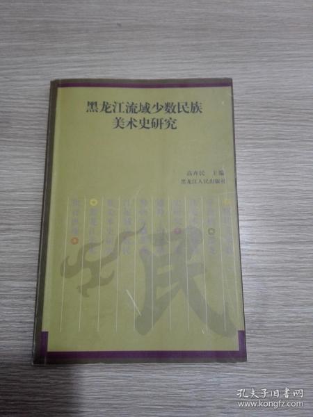 黑龙江流域少数民族美术史研究