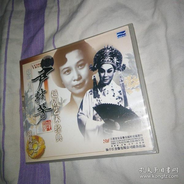 尹桂芳专辑 越剧VCD
