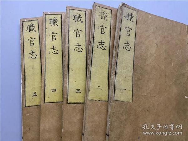 和刻本《职官志》存5册(缺末册),古代日本职官志。江户幕府时期兵部省 民部省 大藏省 镇守府 春宫坊 后妃女官 僧官等,精写刻