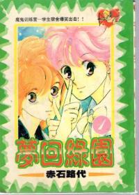 梦回绿园.1、2、3、4、7、8、9、10卷.8卷合售