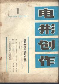电影创作.1979年第1期总第38期.周恩来同志谈艺术民主