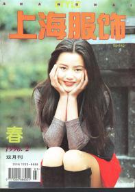 上海服饰.1996年第2期(春)总第48期
