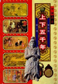 中国通史.上下五千年.第六册