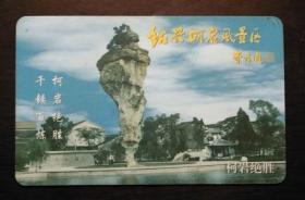 门票卡一枚:绍兴柯岩风景区门票卡(因背面有虎图,俗称虎卡)