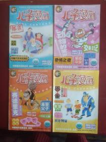儿童漫画,期刋,2003年,定价是1本,共有4本