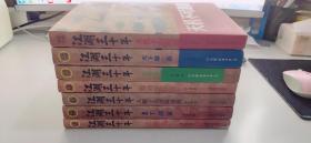 江湖三十年 (全七册 )