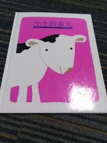 小牛的春天(2012版)