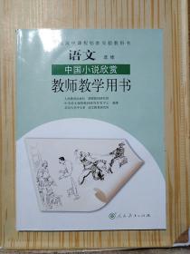 普通高中课程标准实验教科书教师教学用书. 语文.  中国小说欣赏 : 选修