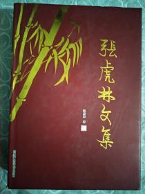 《张虎林文集》2012年9月一版一印  详情见实拍图片及目录