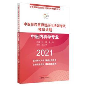 中医住院医师规范化培训考试模拟试题 中医内科学专业 2021
