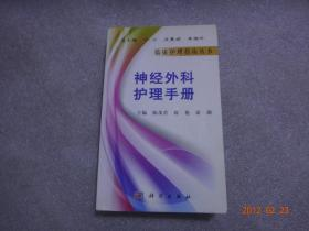 神经外科护理手册【218】