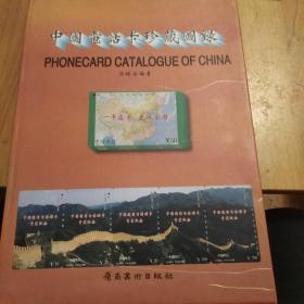 中国电话卡珍藏图录