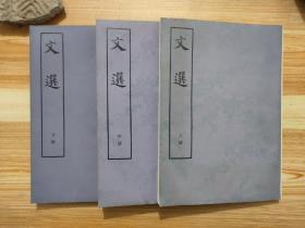 1983年影印本《文�x》��y  上中下  全三��  中�A��局