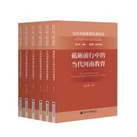 当代河南教育发展报告(全六册)(精装)