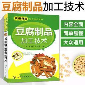 豆腐制品加工技术 实用食品加工技术丛书 豆腐腐竹豆腐干豆腐皮大豆制品食品原料配方制作生产加工工艺流程技术从入门到精通
