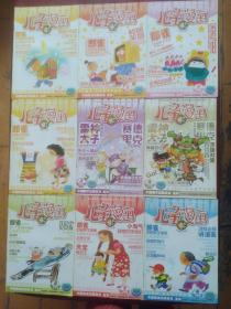 儿童漫画,期刋2006年共13本,定价是1本