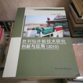 胜利钻井新技术研究创新与应用. 2010