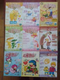 儿童漫画,期刋,2007年4本,定价是1本