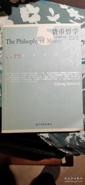 货币哲学:西风译丛.第五辑