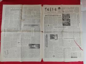 中国青年报1980年10月14日(共青团中央决定向西藏少先队赠送队旗队鼓对号)