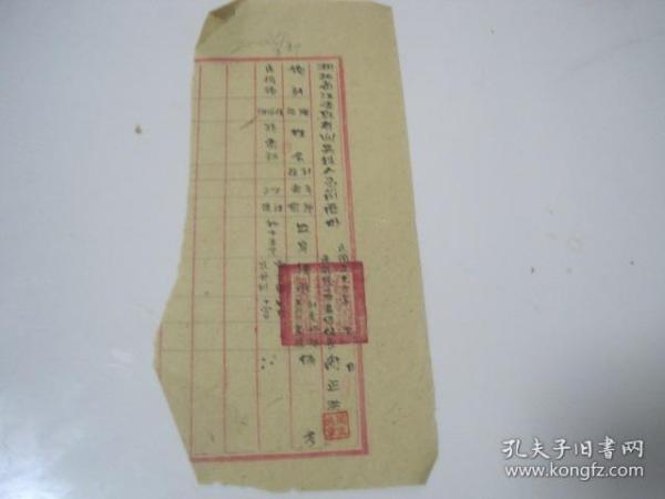 湖北省江陵县有两兵役人员简历册    中华民国三十六