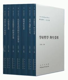 新大众哲学(全7册) 9787010139593