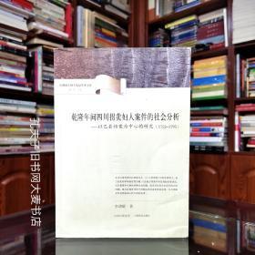 《乾隆年间四川拐卖妇人案件的社会分析:以巴县档案为中心的研究(1752-1795)》