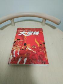 大逆转:中国女排重新崛起纪实