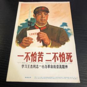 """宣传画 32开 """"一不怕苦、二不怕死""""——学习王杰同志一心为革命的祟高精神"""