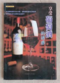 《享受葡萄酒的诱惑》刘家宇 著