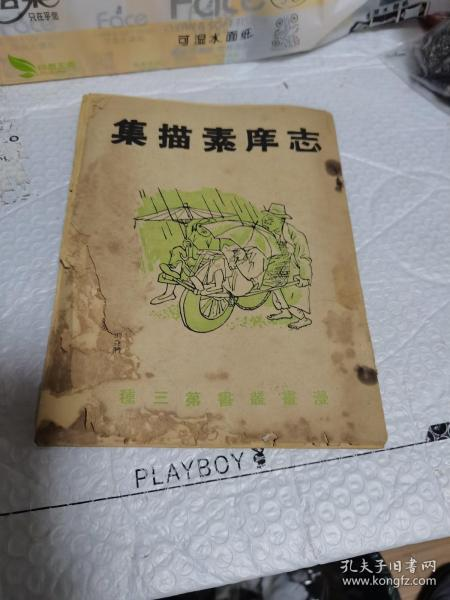 漫画丛书第三种:志庠素描集