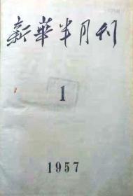 《新华半月刊》1957年1、2、3、4号(总第99、100、101、102期),一共四期12开新华半月刊社编印合订本(看图),多买几本合并运费