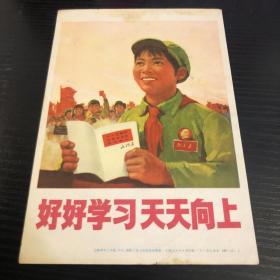 文革宣传画----好好学习,天天向上