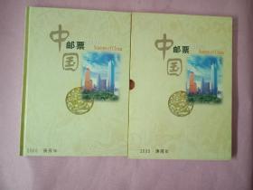 中国邮票  2000