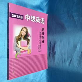 中级英语测试指导:高考英语上海卷题型汇析(2018版)