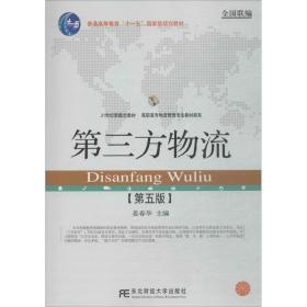 第三方物流 姜春华 东北财经大学出版社