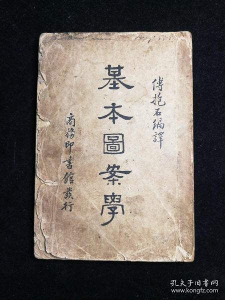 基本图案学 傅抱石 编译 民国二十五年二月初版