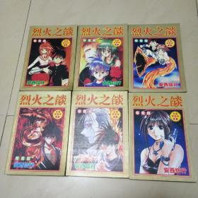 烈火之焰1-6(全六册)