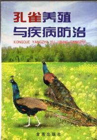 《孔雀养殖与疾病防治》 【正版现货,无字迹无写划。品好如图】