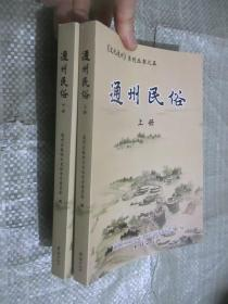 通州民俗(上下册)  16开
