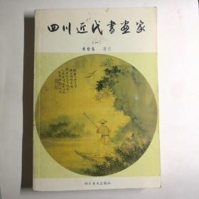 四川近代书画家(一)【 正版品新 一版一印 现货实拍 】