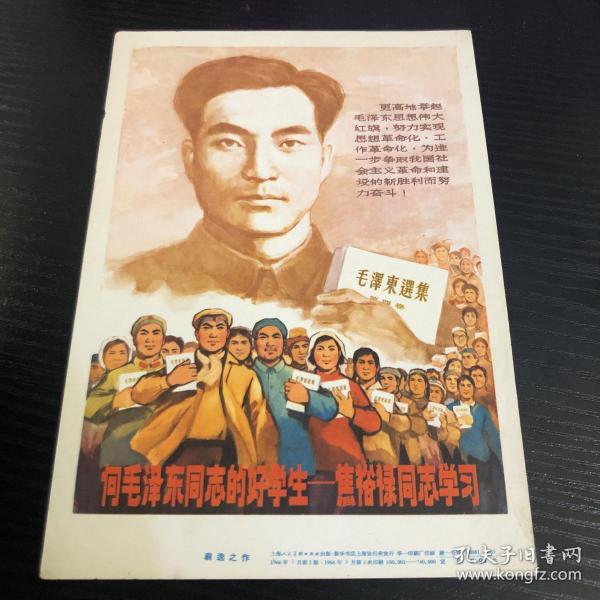 向毛泽东同志的好学生-焦裕禄同志学习32开宣传画翁逸之作