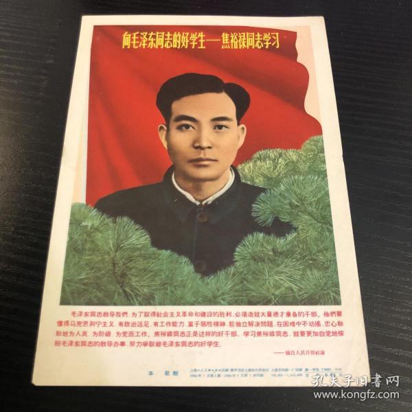 32开宣传画 向毛泽东同志的好学生 焦裕禄同志学习