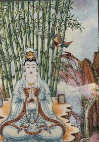观音菩萨唐卡刺绣织锦绣紫竹院