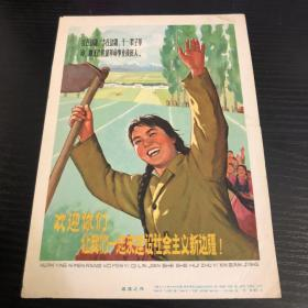 上海市美术学校工农兵美术创作学习班