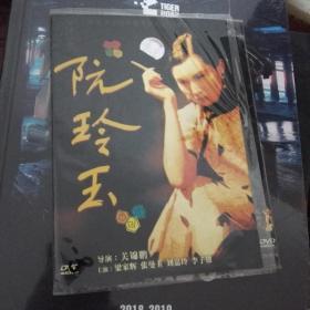 阮玲玉 1 DVD