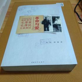 革命与爱:毛泽东毛泽民兄弟关系