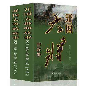 正版现货 开国大将的故事 上下册 陈登才 冯世平编著 红旗出版社 9787505144781 战争纪实领导革命精神楷模
