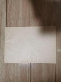 艺用解剖图集(有中国第一代美术师刘学尧签名)